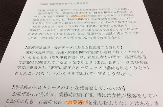 財務省が4月16日に発表した福田次官への聴取結果。「悪ふざけの回答をするやりとり」「お店の女性と言葉遊び」といった表現が使われている。(マーカーは編集部によるもの)