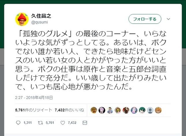 原作者、久住昌之さんのツイート