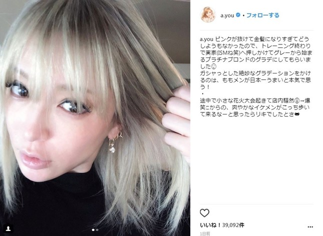 浜崎あゆみさんの新ヘアカラー(画像は浜崎あゆみさんのインスタグラムより)