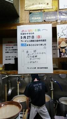 「新小金井街道店」/AKIRAさん(@AKIRA_OWK)提供