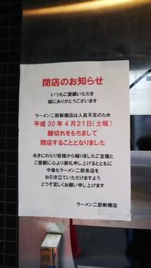 「新橋店」/しんのすけさん(@si_n_no_su_ke)提供