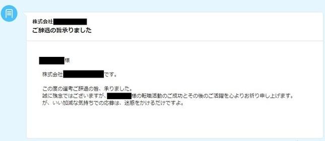男性が転職サイト上でA社とやり取りしていたメール画面のスクリーンショット(画像は使用許諾を頂いて掲載しています)