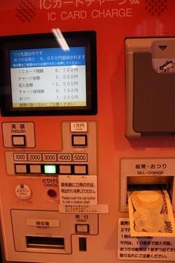 チャージ機では、1000円札が1枚ずつ出た(東京都港区内の京急・品川駅で)