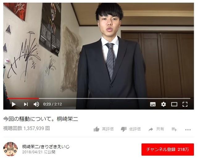 桐崎栄二さんの謝罪動画(画像はスクリーンショット)