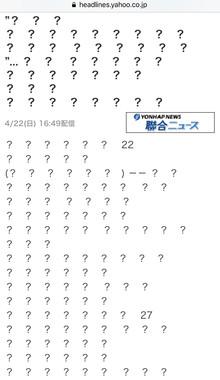 「Yahoo!ニュース」で配信した聯合ニュース記事が「???」だらけに(画像はスクリーンショット)