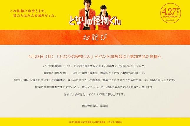 映画の公式サイトに掲載されているお詫び文(画像はスクリーンショット)