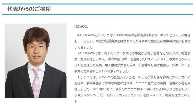 川上量上社長(画像はカドカワの公式ウェブサイトのスクリーンショット)