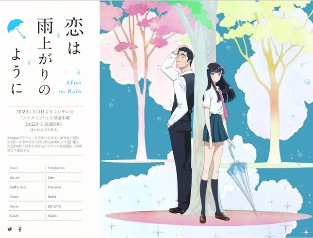女子高生の間で人気のアニメ「恋は雨上がりのように」(画像はアニメ公式ウェブサイトのスクリーンショット)
