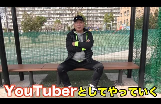 高木豊さんがYouTuberに(画像は4月24日の投稿動画より)