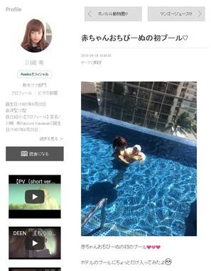 川崎希さんのブログ記事