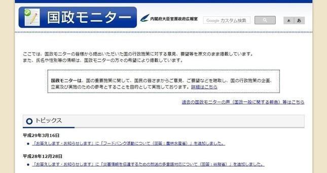 内閣府「国政モニター」のトップページ