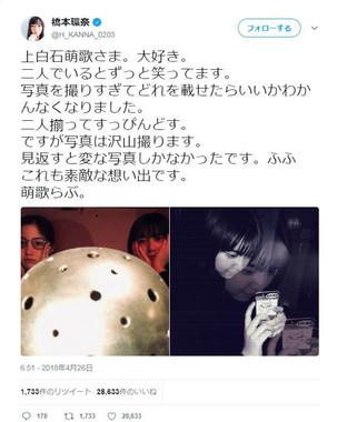 橋本環奈さんのツイッターより(一部加工)