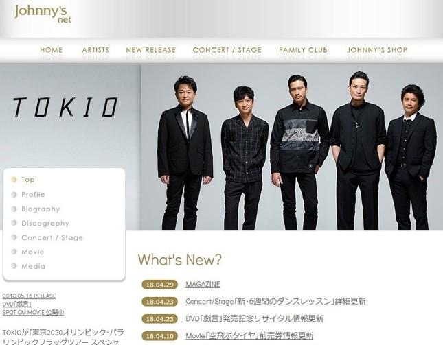 以前の「TOKIO」公式サイト。5人の写真が掲載されていた(2018年5月1日時点)