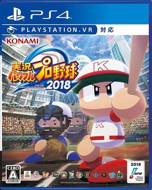 「実況パワフルプロ野球2018」(C)Konami Digital Entertainment