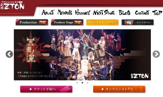 「劇団ZTON」のトップページ