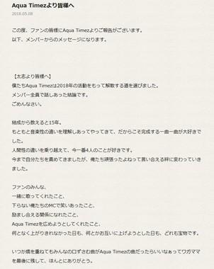 Aqua Timezが公式サイトで解散を発表した