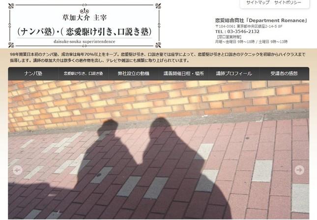「弊社は無関係」と抗議した草加氏主宰の「ナンパ塾」サイト