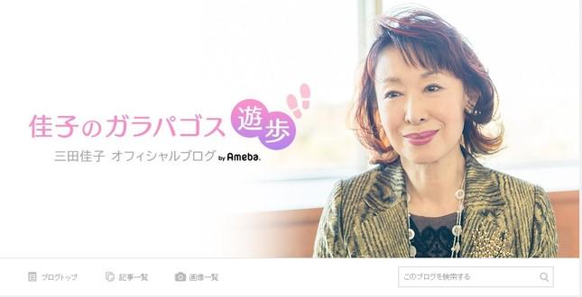 三田佳子さんの公式ブログ