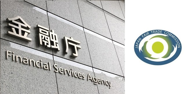 長崎地銀統合めぐり、金融庁と公取委の対立は続く (右のシンボルマークは公正取引委員会ホームページより)