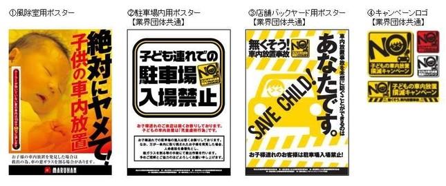ポスターは3種類。業界団体共通で使用しているものも。