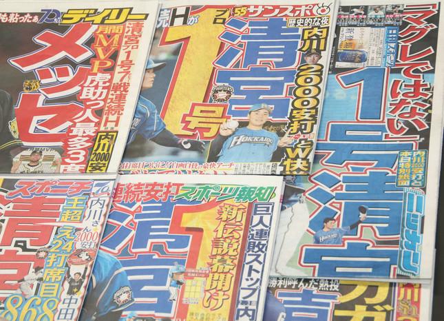 5月10日のスポーツ各紙