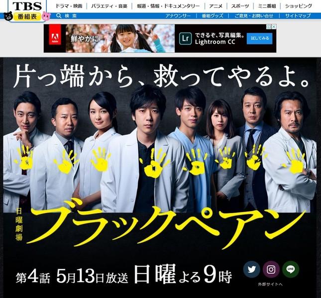 TBS系ドラマ「ブラックペアン」の公式サイト