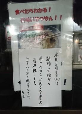 居酒屋の店先にあった張り紙。「離婚した嫁から謎のメッセージが送られて来た為、一時避難します」などと書かれている。(写真提供:ヘイ・ボンタンアメ(@he_pon360)さん)