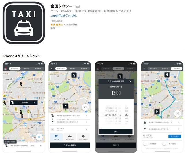 「全国タクシー」のダウンロードサイトより