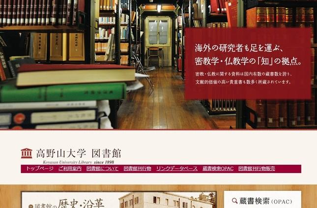 高野山大学図書館公式サイトより