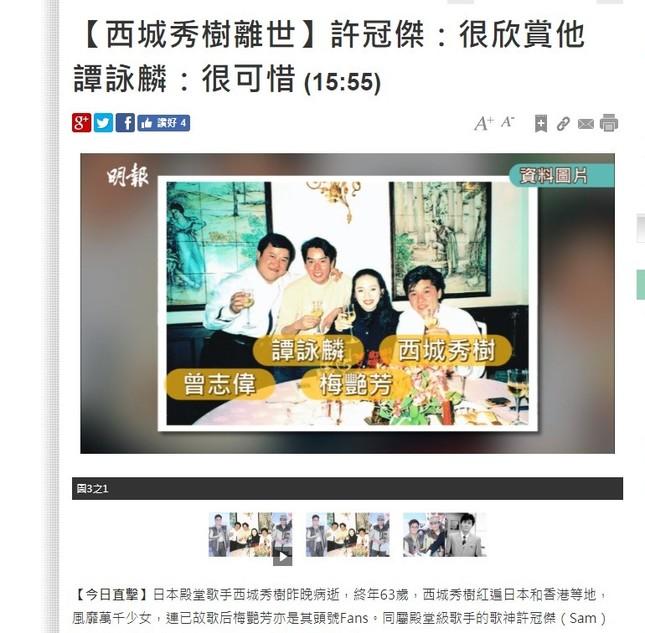 香港メディアも西城さんを悼む声を伝えている(写真は「明報」ウェブサイトから)