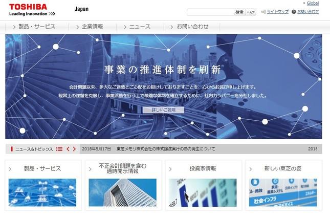 東芝公式サイトは、「東芝メモリ」に関する発表を掲載