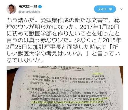 国民民主党・玉木雄一郎共同代表のツイート。首相に関する箇所にマーカーを引いているが、その部分に「フォントが違う」などの声が