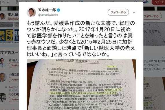 国民民主党・玉木雄一郎共同代表のツイート。本当に15年2月25日の面談は「なかった」のか