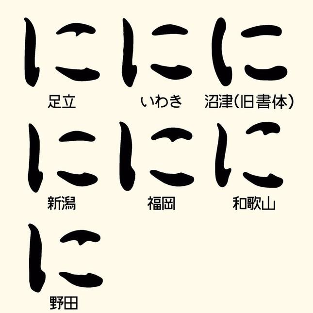 微妙に字体が異なる自動車ナンバーのひらがな(画像提供:「禮(Rei)」(@Reifont)さん)