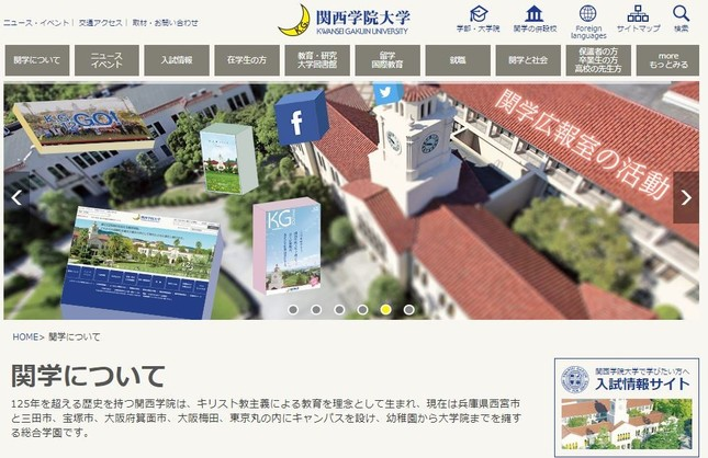関西学院大学の公式サイトより