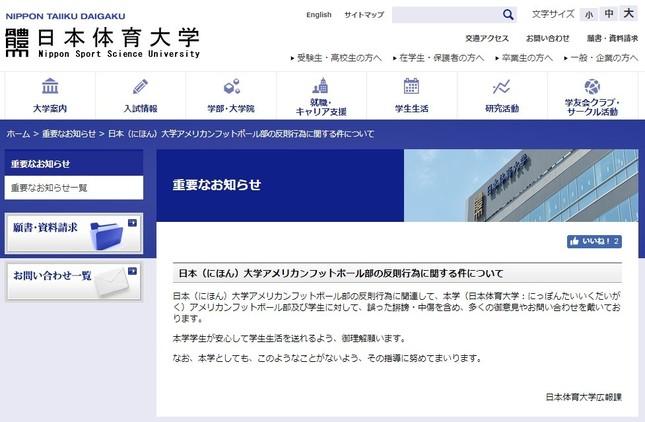 日本体育大広報課の「重要なお知らせ」(画像はスクリーンショット)