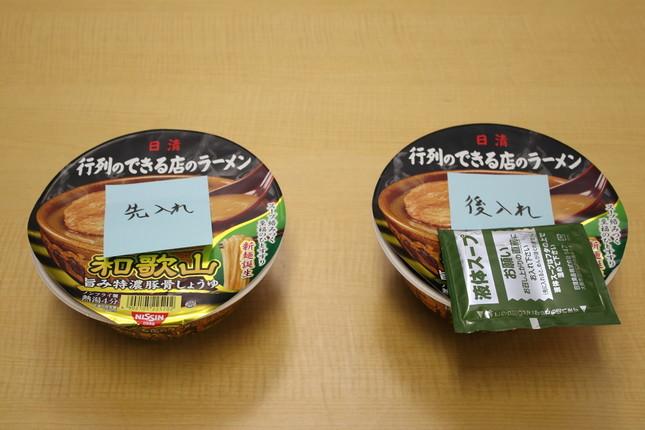 液体スープの「先入れ」、実際に比べてみました
