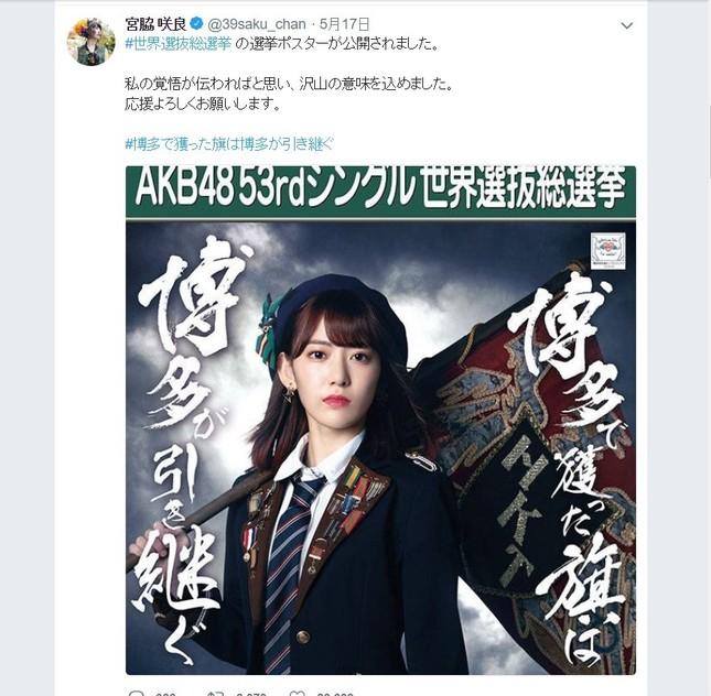 宮脇咲良さんがツイッターで公開した総選挙のポスター。ラジオでは、ポスターについて「何も言わない、って決めてます」と話している
