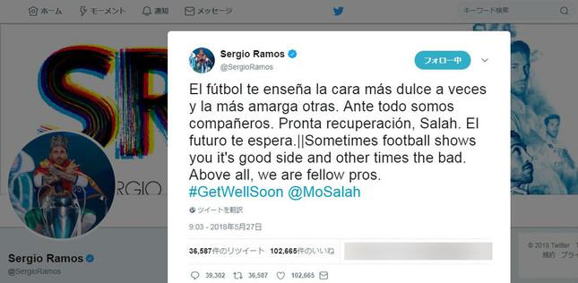 セルヒオ・ラモス選手のツイッターより。モハメド・サラー選手へのファールをめぐり、リプライは3万9000件届いている(5月28日夕現在)