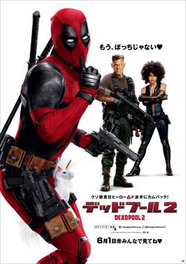 「デッドプール2」(C)2018 Twentieth Century Fox Film Corporation