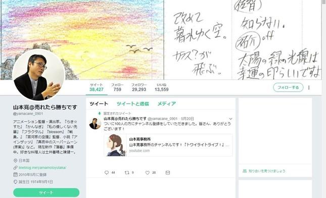 名前を変更した山本さんのツイッターのトップページ