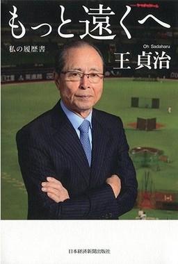 王貞治・球団会長の著書『もっと遠くへ(私の履歴書)』(日本経済新聞出版社)