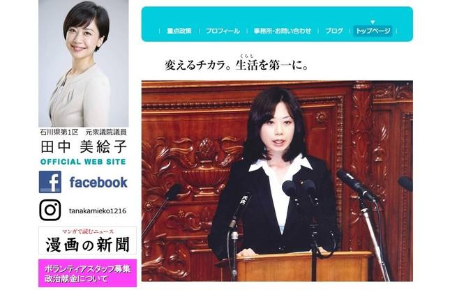 田中美絵子・元衆院議員(画像は公式サイトのスクリーンショット)