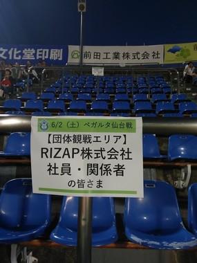 湘南ベルマーレ対ベガルタ仙台戦で、ライザップ社員・関係者専用席として確保された一角に人はいなかった(写真提供:朝ノラ(@zxz0990)さん)