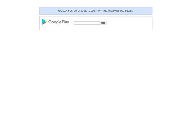 「制県伝説」がGoogle Playから削除された(画像はスクリーンショット)
