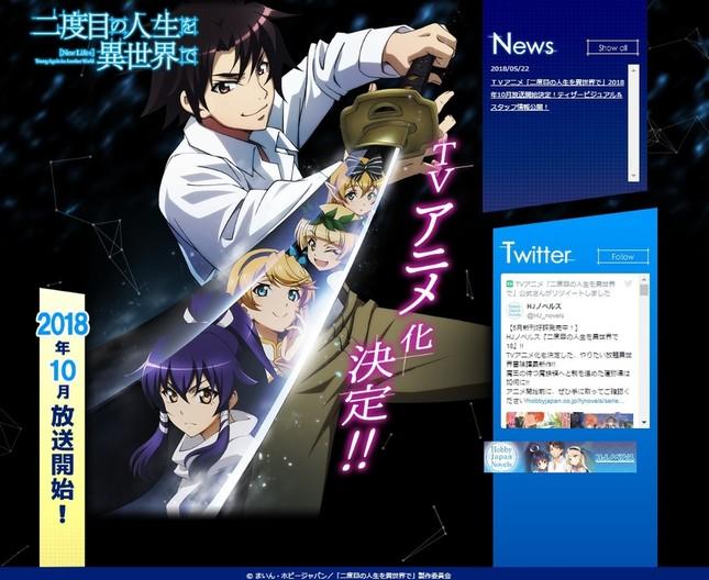 テレビアニメ『二度目の人生を異世界で』公式サイト(画像はスクリーンショット)