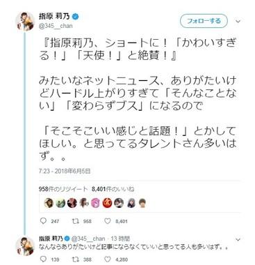 指原さんからネットニュースへのお願い(画像は本人の公式ツイッターアカウントより)