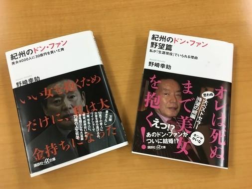 野崎さんの生前の著書『紀州のドン・ファン』