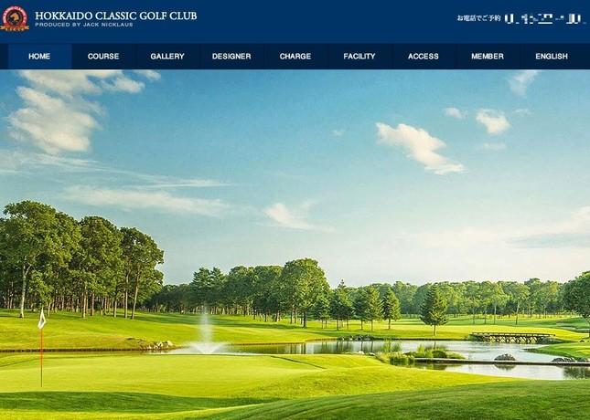 「北海道クラシックゴルフクラブ」公式サイトより(編集部で一部加工)