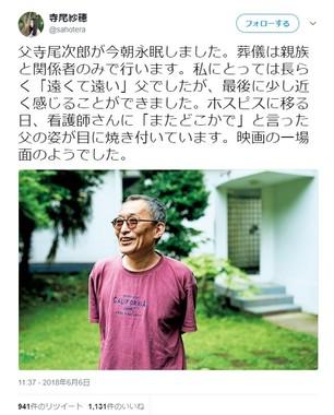 6月6日に投稿された寺尾紗穂さんのツイートより(一部加工)